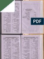Tarbiyat e Aulaad by Sheikh Ashraf Ali Thanvi (r.a)