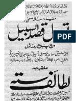 Tas'Heel Qasdus Sabeel by Sheikh Ashraf Ali Thanvi (r.a)