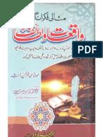 Waqiaat o Lataaif by Sheikh Abdur Rahman Rashid