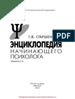 26225.pdf