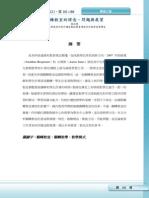 007. 臺灣教育評論月刊第三卷第12期「學歷通膨」專論文章