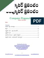 Computer Prapancham 20150906 Www.andhramirchi.net