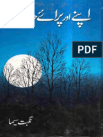Apny or Paraye Chand by Nighat Seema-urduinpage.com