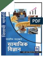 213 Learnerguide Hindi