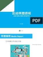 Carat Media NewsLetter-805