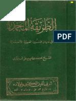 Birghiwi Tariqa Muhammadiyya