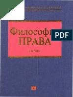 Философия Права_Данильян, Байрачная, Максимов и Др_Учебник_2005 -416с
