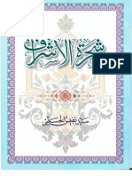 Shajra-tul-Ashraaf