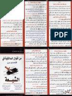 من أقوال المالكية في التحذير من الشيعة.pdf
