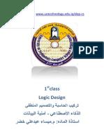 تركيب-الحاسبة.pdf