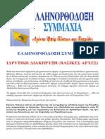 ΕΛΛΗΝΟΡΘΟΔΟΞΗ ΣΥΜΜΑΧΙΑ ΦΥΛΛΑΔΙΟ.pdf