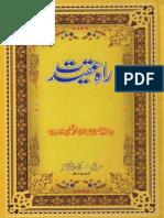 Raah e Aqeedat (Urdu)