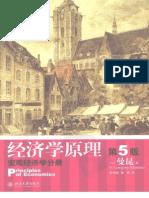 [经济学原理:宏观经济学分册](第5版)Mankiw.曼昆