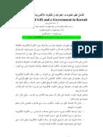 تكامل نظم المعلومات الجغرافية والحكومة الالكترونية في دولة الكويت
