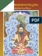 Yoga Soothram