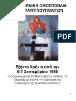 Η Τραγική Επέτειος. .3.pdf