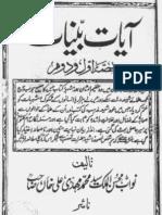 Aayaat e Bayyenaat by Nawab Syed Muhammad Mehdi Ali Khan