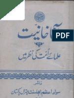 Agha Khaniat Ulama e Ummat Ki Nazar Mein