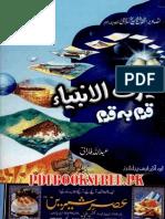 Seerat Ul Anbiya by Abdullah Farani-urduinpage.com