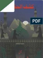 Kashaf Ul Haqaiq by Abu Abdullah