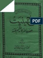 Khomeiniyat Asr e Hazir Ka Azeem Fitna by Sheikh Habibur Rahman Qasmi