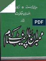 Parliament Members k Naam by Sheikh Ziaur Rahman Farooqi