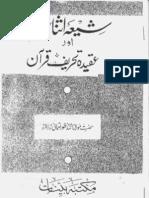 Shia Ithna Ashari Aur Aqeedah Tehreef e Quran by Sheikh Muhammad Manzoor Nomani (r.a)
