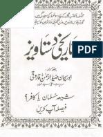 Tareekhi Dastaweez by Sheikh Abu Rehan Ziaur Rahman Farooqi (r.a)