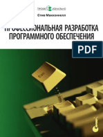 Макконнелл - Профессиональная Разработка Програмного Обеспечения
