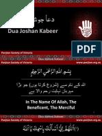 Dua Joshan Kabeeer