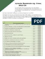 Τίτλοι Ερευνητικών Εργασιών 2013-14