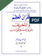 Color القرآن العظیم والتحریف بالروایات والقرا ٔات