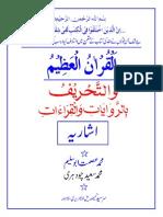 Index القرآن العظیم والتحریف بالروایات والقرا ٔات