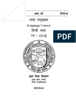 SOL BA Program 1st Year Hindi B Study Material In PDF