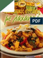 45 Ασιατικές Συνταγές Με Λαχανικά 2007 - Μαλλιάρης