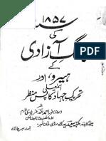 1857-jang-e-azadi