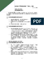修訂高中歷史課程綱要Q&;A 2007
