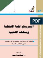 كتاب البيروقراطية ومعضلة التنمية