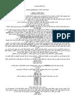 تقسيم الـ Ip Address شرح مفصل