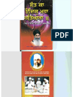 Sant Ka Nindak Maha Hatyara Giurjit Singh Revised
