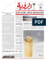 Alroya Newspaper 06-09-2015