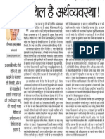 Artical on Indian Economy