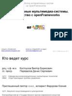 Разработка интерактивных систем на OpenFrameworks