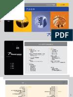 powerwave产品指南