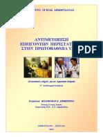 ΘΕΡΑΠΕΥΤΙΚΗ - ΔΗΜΗΤΣΑΝΑ 1-5-15.pdf