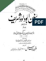 Sunan Abu Dawud Vol 3 File 1