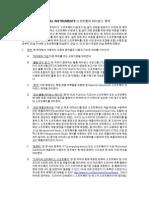 NI Released License Agreement - Korean