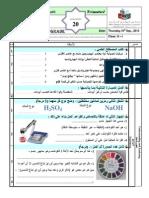 G8 Quiz 1 Acids& Bases.pdf