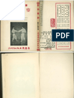 Karate kenpo goshinjutsu hiden (Chinese reprint) -.pdf
