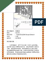 谢儆睿 130863.pdf